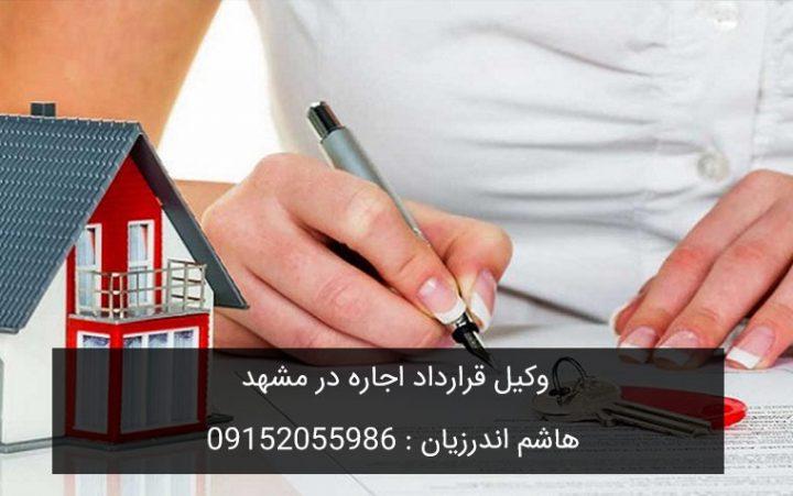 وکیل قرارداد اجاره در مشهد