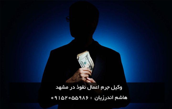 وکیل جرم اعمال نفوذ در مشهد