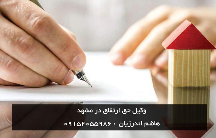 وکیل حق ارتفاق در مشهد