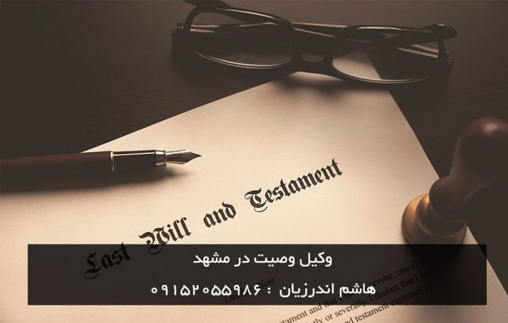 وکیل وصیت در مشهد