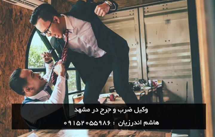 وکیل ضرب و جرح در مشهد