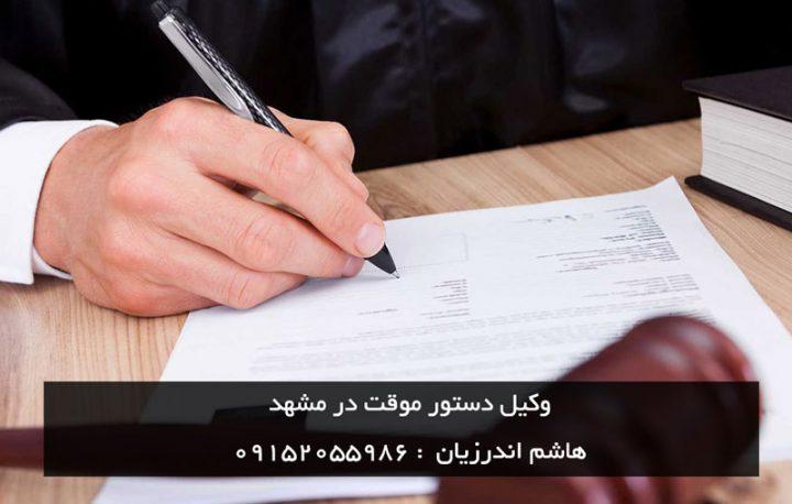 وکیل دستور موقت در مشهد