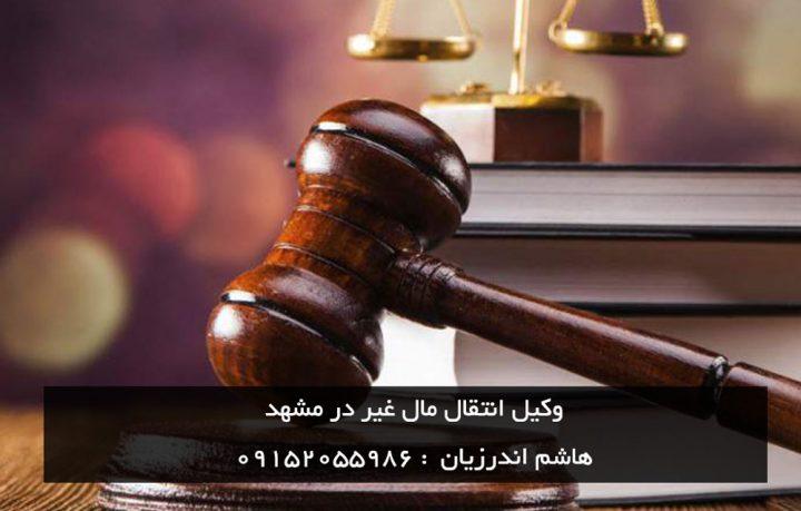وکیل انتقال مال غیر در مشهد