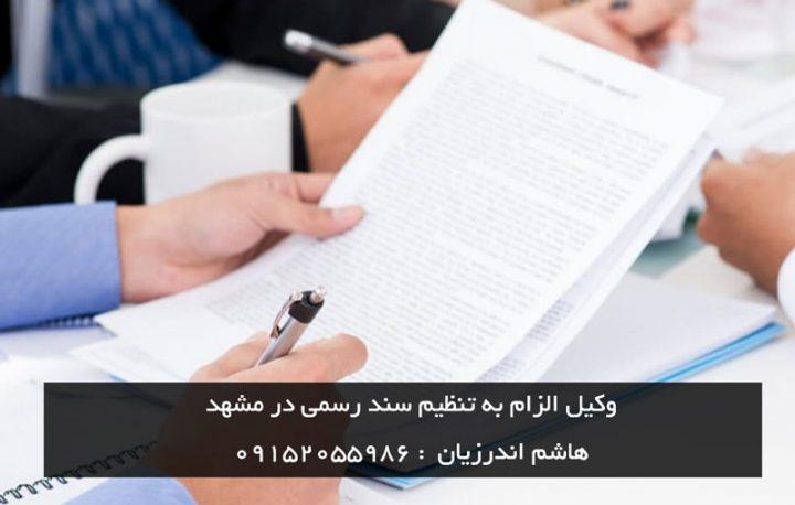 وکیل الزام به تنظیم سند رسمی در مشهد