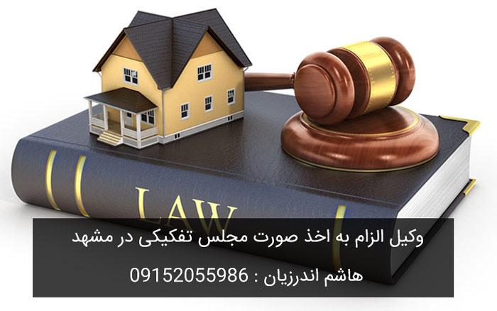 وکیل الزام به اخذ صورت مجلس تفکیکی در مشهد