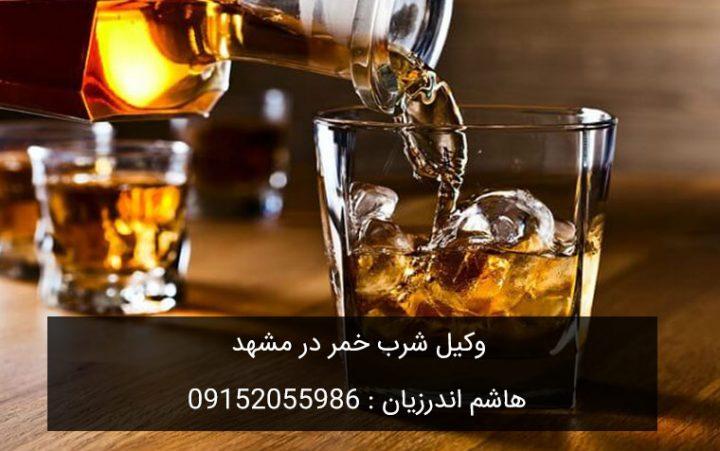 وکیل جرم شرب خمر در مشهد